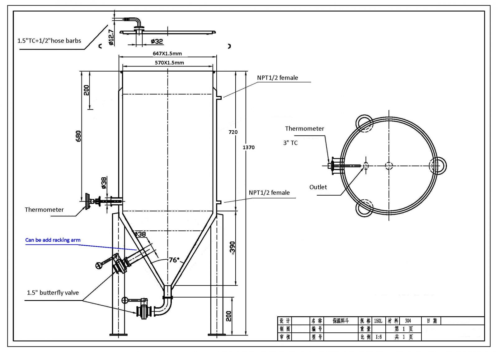 200L fermenter with cooling jacket